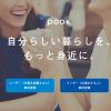 「pook」とは!? サービス内容、登録方法、アプリについてなど、ざっくりまとめました。