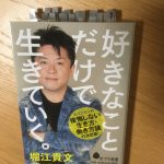 堀江貴文さん(ホリエモン)の本でおすすめを教えるならこの5冊しかないぜ!