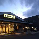 """青森県十和田市で日帰り温泉や銭湯をお探しなら""""十和田温泉""""があるよ!"""