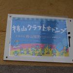 青森県平内町の「椿山クラフトキャンプ」に行ってきたよ!
