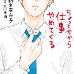 【漫画】「ちょっと今から仕事やめてくる」が良作だった件【感想・レビュー】