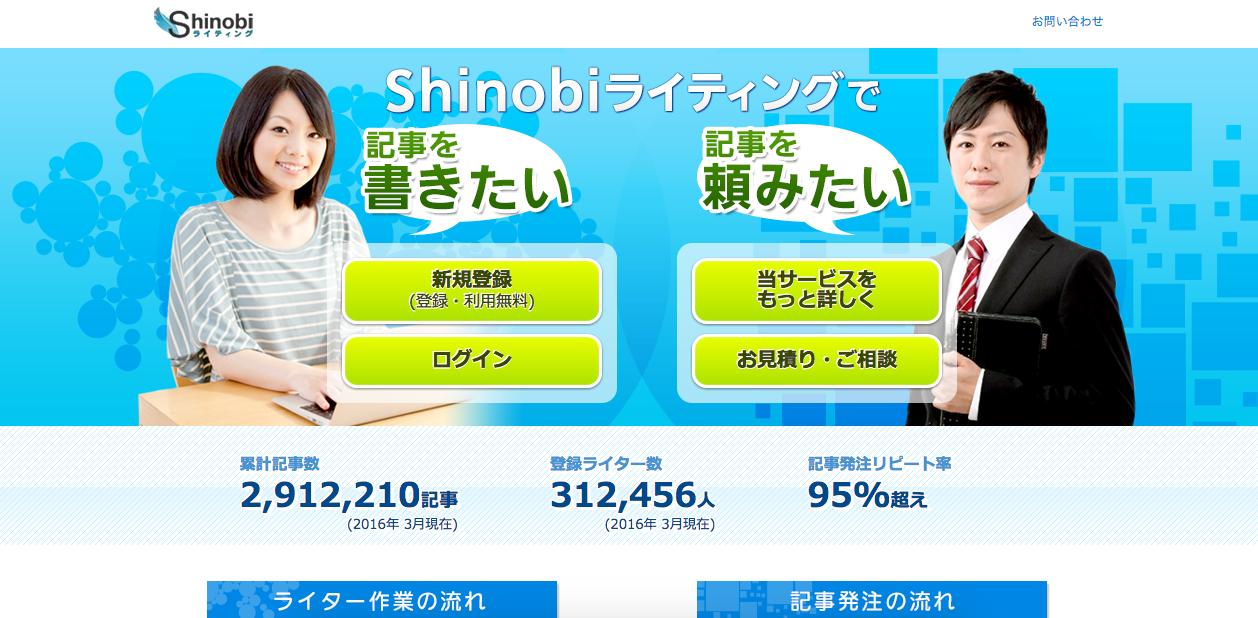 shinobi%e3%83%a9%e3%82%a4%e3%83%86%e3%82%a3%e3%83%b3%e3%82%af%e3%82%99