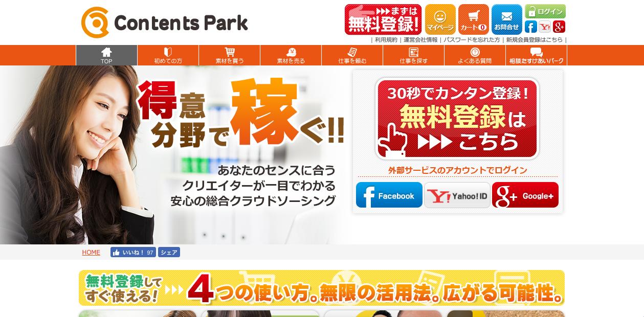contents-park