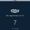 Skypeが起動しない! MacでSkypeが起動しない時の対処法が分かったのでシェアします