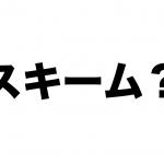 意味の分からない横文字ってなんの意味があるの? ひらがなでよくない!?