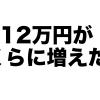 お金は増えたのか? ロボアドバイザー「ウェルスナビ」に12万円預けてみた結果を公開