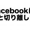 交流会後、Facebookで友達申請されるのがちょっと嫌です