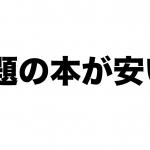 【kindleセール】kindle大規模セール実施中!【2/22まで! 】