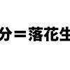 青森では豆まきで落花生を投げるらしい。落花生を投げるメリットデメリットをわかりやすく解説