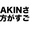HIKAKINさんのプロフェッショナルとしての考え方がすごかった