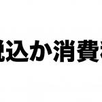【確定申告日記2018】ライター&ブロガーの確定申告手順その2