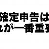【確定申告日記2018】ライター&ブロガーの確定申告手順その1