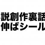 【創作裏話】「シワ伸ばシール」はどのようにして生まれたのか