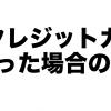 【確定申告日記2018】ライター&ブロガーの確定申告手順その3
