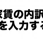 青色申告書の「地代家賃の内訳」の書き方【確定申告日記2018】