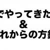ブログで月に一万円稼ぐためにやってきたこと全まとめ&今後のブログ運営方針につきまして