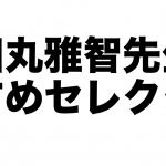 田丸雅智先生おすすめ作品全まとめ!夢巻の文庫、海酒なども