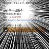 【1冊1円!?】インベスターZの爆弾級セールが来た!全巻買っても641円とかお得すぎる……