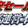 【kindleセール速報】ブログ運営本が爆安セール中!