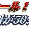 【kindleセール】3万冊以上が半額以下!Kindle6周年記念キャンペーンがエグい!