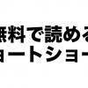 【厳選】無料で読めるショートショートをご紹介!【ハズレなし】