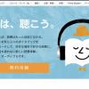 【簡単】Audibleの始め方・聴き方【おすすめ作品もご紹介】