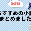 【2018年版】小説おすすめ50連発!【面白さ保証付き】