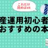 【超厳選】資産運用初心者におすすめな本3選!