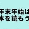 【99円で本が読み放題!?】Kindle Unlimitedが今だけ99円2ヶ月読み放題キャンペーン実施中