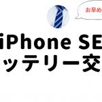 【いつまで?】iPhoneSEのバッテリー交換を安いうちにやってみたので手順を書いておくよ