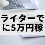 ライター初心者がクラウドソーシングで月に5万円稼ぐ為にとるべき3つの戦略