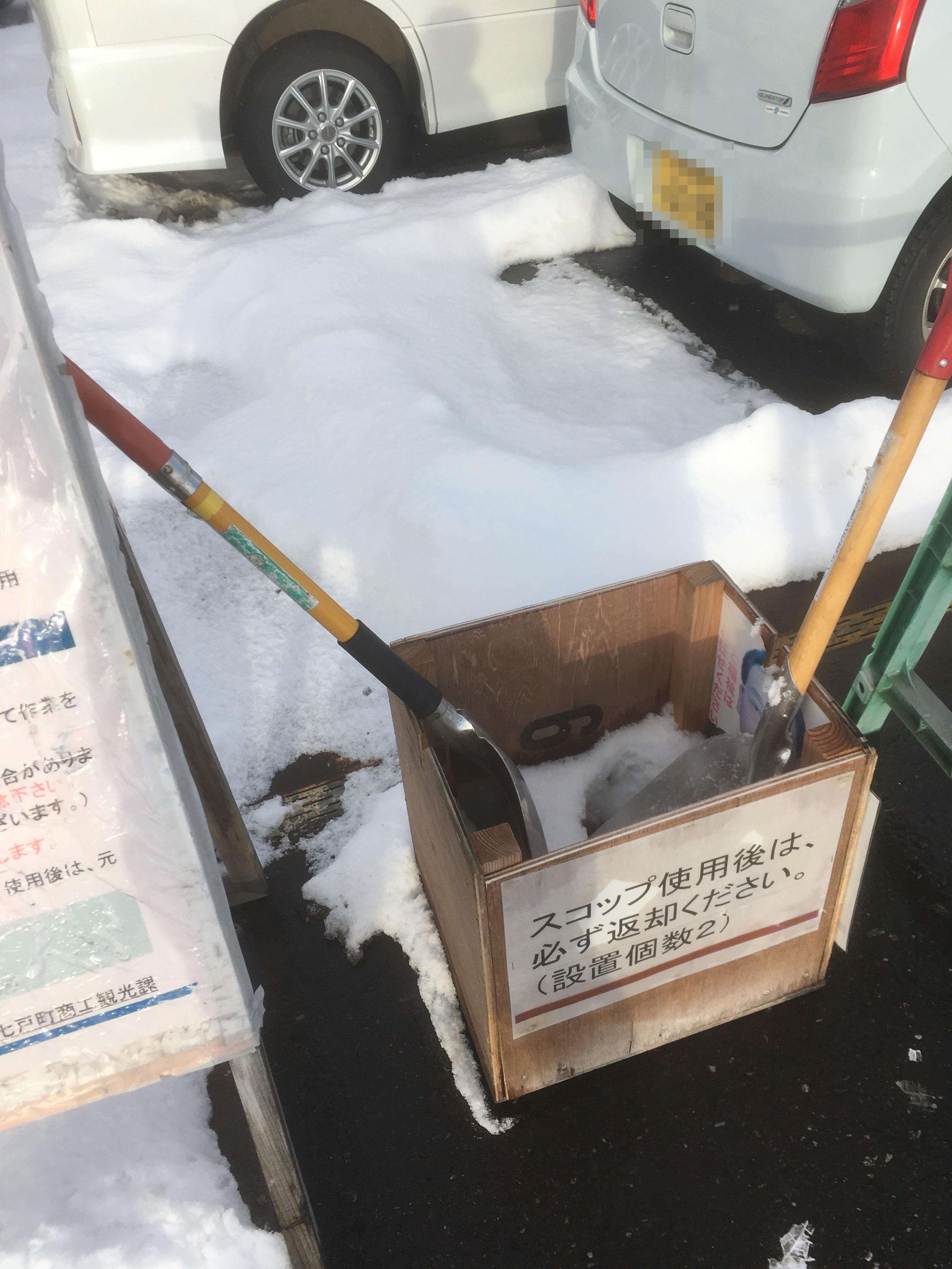 十和田 車場 七戸 駅 駐